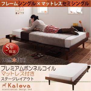 北欧風家具 ベッド プレミアムボンネルコイルマットレス付き セミシングル ステージレイアウト シングルフレーム|comodocrea