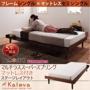 北欧風家具 ベッド マルチラススーパースプリングマットレス付き セミシングル ステージレイアウト シングルフレーム|comodocrea