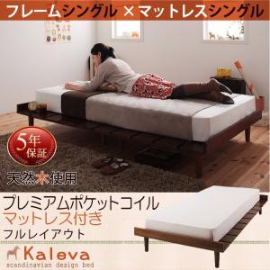 北欧風家具 ベッド プレミアムポケットコイルマットレス付き シングル フルレイアウト シングルフレーム|comodocrea