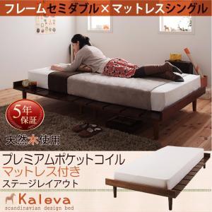 北欧風家具 ベッド プレミアムポケットコイルマットレス付き シングル ステージレイアウト セミダブルフレーム|comodocrea