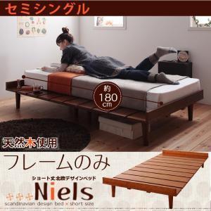 ショート丈北欧デザインベッド ベッドフレームのみ セミシングル ショート丈|comodocrea