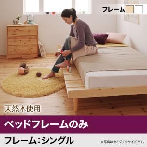 ベッドフレーム シングルベッド 北欧風家具 ベッド フレームのみ シングル|comodocrea