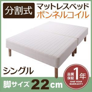 シングルベッド 脚付マットレス 移動ラクラク 分割式ボンネル...