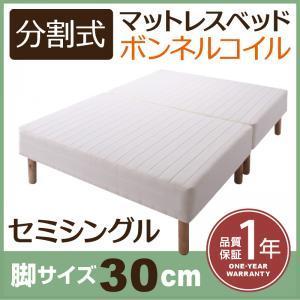 セミシングルベッド 脚付マットレス 移動ラクラク 分割式ボン...