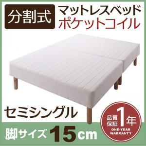 セミシングルベッド 脚付マットレス 移動ラクラク 分割式ポケ...