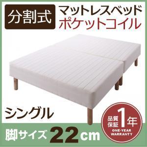 シングルベッド 脚付マットレス 移動ラクラク 分割式ポケット...
