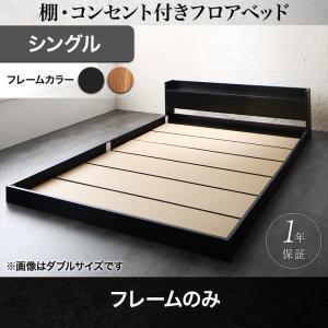 シングルベッド ローベッド ベッド シングル 棚 コンセント付きフロアベッド ヘルック フレームのみ シングルベッド comodocrea