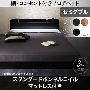 セミダブルベッド ローベッド ベッド セミダブル 棚 コンセント付きフロアベッド ヘルック ボンネルコイルマットレス レギュラー付き セミダブルベッド|comodocrea