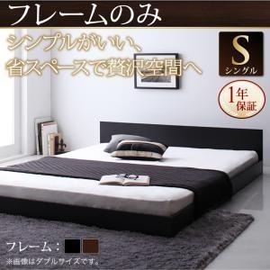 シングルベッド ローベッド ベッド シングル シンプルヘッドボード フロアベッド ジャーノ フレームのみ シングルベッド comodocrea