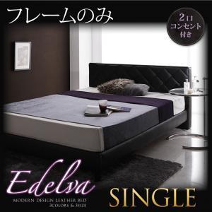 ベッド シングルベッド シングル フレームのみ エデルヴァ フレームのみ|comodocrea
