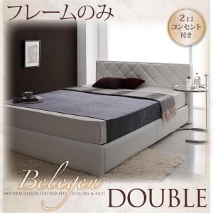 ベッド ダブル 収納ベッド ダブル ベレーヘン フレームのみ comodocrea