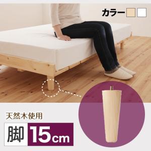 別売り  ノーラ専用  15cm脚  ※専用の脚のみです。ベッドフレーム及びマットレスは含まれません。|comodocrea