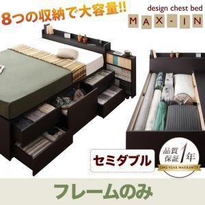 収納ベッド セミダブル 棚 コンセント付きチェストベッド MAX-IN マックスイン フレームのみ セミダブルベッド|comodocrea