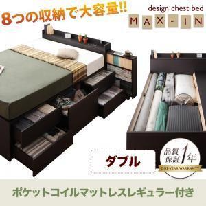 収納ベッド ダブル 棚 コンセント付きチェストベッド MAX-IN マックスイン ポケットコイルマットレス レギュラー付き ダブルベッド|comodocrea