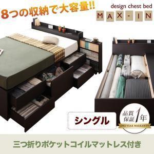 収納ベッド シングル 棚 コンセント付きチェストベッド MAX-IN マックスイン 三つ折ポケットコイルマットレス付き シングルベッド|comodocrea
