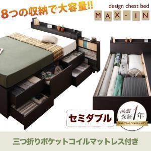 収納ベッド セミダブル 棚 コンセント付きチェストベッド MAX-IN マックスイン 三つ折ポケットコイルマットレス付き セミダブルベッド|comodocrea