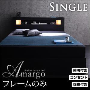 ベッド シングルベッド シングルベッド シングルベッド フレームのみ アマルゴ comodocrea