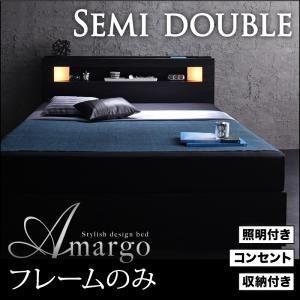 ベッド セミダブルベッド セミダブルベッド セミダブルベッド フレームのみ アマルゴ comodocrea