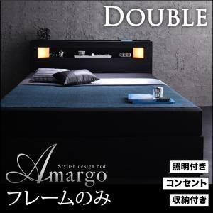 ベッド ダブルベッド ダブルベッド ダブルベッド フレームのみ アマルゴ comodocrea