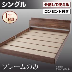 シングルベッド 将来分割して使える 大型モダンフロアベッド フレームのみ シングル|comodocrea