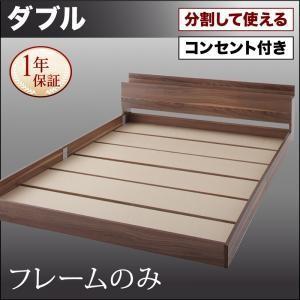 ダブルベッドベッド 将来分割して使える 大型モダンフロアベッド フレームのみ ダブル|comodocrea