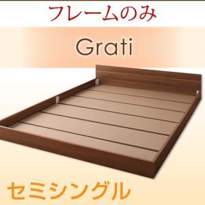 セミシングルベッド 親子ベッド 将来分割出来る 大型フロアベッド グラティー フレームのみ セミシングル|comodocrea