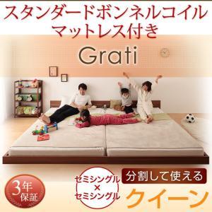 クイーンベッド マットレス付き 親子ベッド 将来分割出来る 大型フロアベッド クイーン
