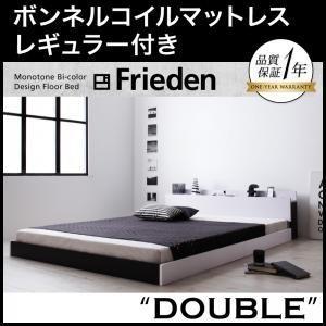 ベッド ダブル マットレス付き ベッド フリーデン ボンネルレギュラー|comodocrea