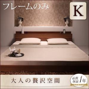 ベッドフレーム キング ベッド キングベッド フレームのみ|comodocrea