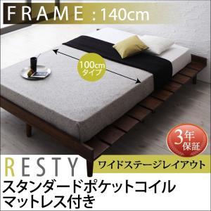 ダブルベッド すのこベッド スタンダードポケットコイルマットレス付き ワイドステージ シングル フレーム幅140|comodocrea