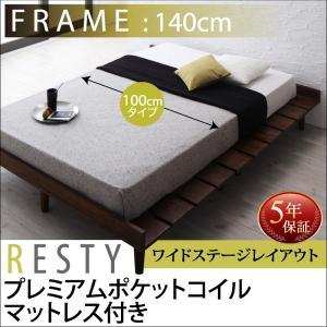 ダブルベッド すのこベッド プレミアムポケットコイルマットレス付き ワイドステージ シングル フレーム幅140|comodocrea