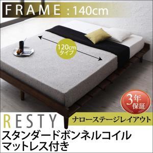 ダブルベッド すのこベッド ステージ セミダブル フレーム幅140|comodocrea