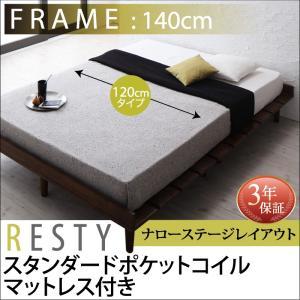 ダブルベッド すのこベッド スタンダードポケットコイルマットレス付き ステージ セミダブル フレーム幅140|comodocrea