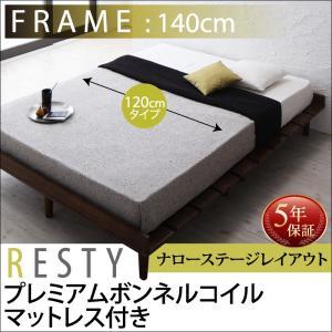 ダブルベッド すのこベッド プレミアムボンネルコイルマットレス付き ステージ セミダブル フレーム幅140|comodocrea