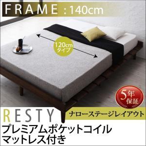 ダブルベッド すのこベッド プレミアムポケットコイルマットレス付き ステージ セミダブル フレーム幅140|comodocrea
