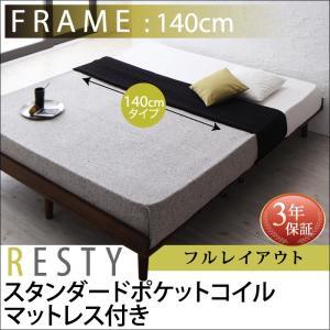 ダブルベッド すのこベッド スタンダードポケットコイルマットレス付き フルレイアウト ダブル フレーム幅140|comodocrea
