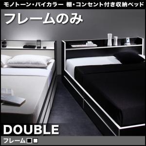 ベッド ダブルベッド 収納ベッド 収納付きベッド フレームのみ おすすめ 下収納 安い|comodocrea