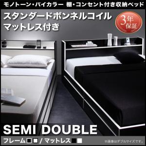 ベッド セミダブルベッド 収納ベッド 収納付きベッド マットレス付き ベッド おすすめ 下収納 安い フースター スタンダードボンネルコイルマットレスの写真