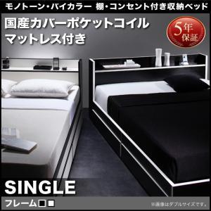 ベッド シングル 収納ベッド 収納付きベッド マットレス付き ベッド フースター 国産ポケットハード|comodocrea