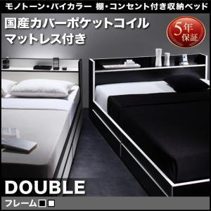 ベッド ダブル 収納ベッド 収納付きベッド マットレス付き ベッド フースター 国産ポケットハード|comodocrea