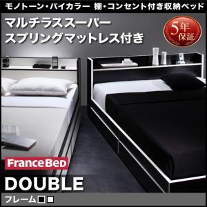 ベッド ダブルベッド 収納ベッド 収納付きベッド フランスベッドマットレス付き ベッド おすすめ 下収納 安い スーパースプリング|comodocrea