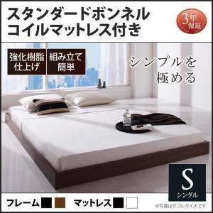 ベッド シングル シングルベッド ローベッド レネット ボンネルコイルマットレスレギュラー付き シングル|comodocrea