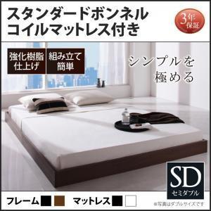 ベッド セミダブル セミダブルベッド ローベッド レネット ボンネルコイルマットレスレギュラー付き セミダブル|comodocrea