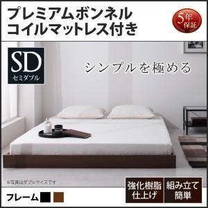 ベッド セミダブル セミダブルベッド ローベッド レネット ボンネルコイルマットレスハード付き セミダブル|comodocrea