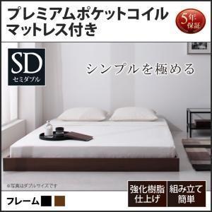 ベッド セミダブル セミダブルベッド ローベッド レネット ポケットコイルマットレスハード付き セミダブル|comodocrea