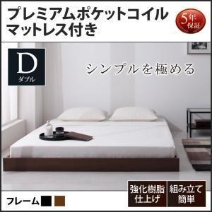 ベッド ダブル ダブルベッド ローベッド レネット ポケットコイルマットレスハード付き ダブル|comodocrea
