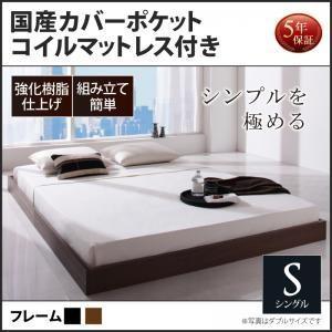 ベッド シングル シングルベッド ローベッド レネット 国産ポケットコイルマットレス付き シングル|comodocrea