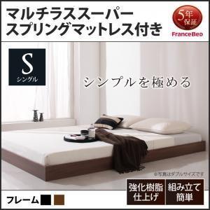 ベッド シングル シングルベッド ローベッド レネット マルチラススーパースプリングマットレス付き シングル|comodocrea