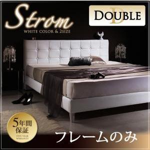 ベッド ダブル ベッド ダブル シュトローム フレームのみ ダブル|comodocrea