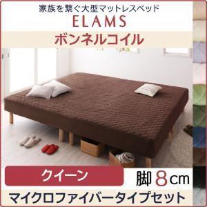 ベッド クイーン 大型マットレスベッド エラムス ボンネルコイル マイクロファイバータイプセット 脚8cm クイーン|comodocrea